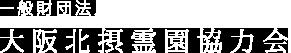 一般財団法人大阪北摂霊園協力会