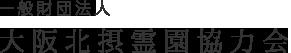 一般財団法人 大阪北摂霊園協力会