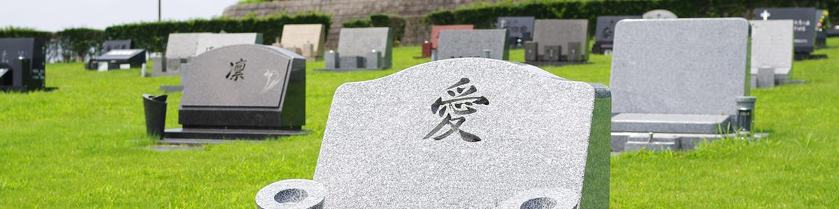 大阪北摂霊園協力会